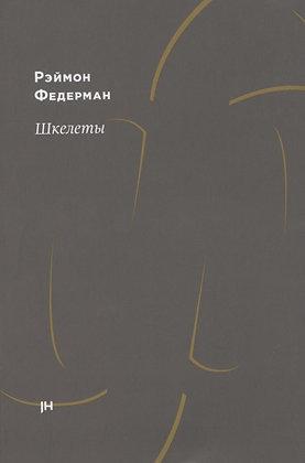 Федерман Р. Шкелеты