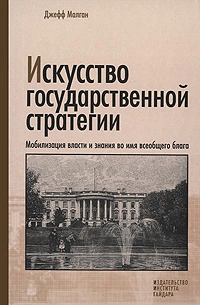 Малган Дж. Искусство государственной стратегии