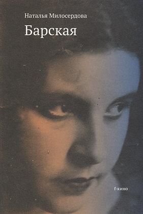 Милосердова Н. Барская