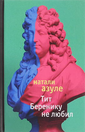Азуле Натали. Тит Беренику не любил: Роман / Пер. с фр. Н. Мавлевич