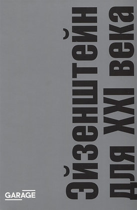 Эйзенштейн для XXI века: сборник статей