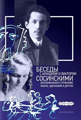 Беседы с Ариадной и Виктором Сосинскими.