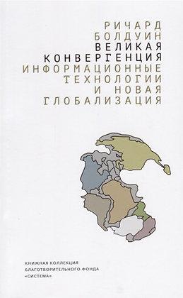 Ричард Болдуин. Великая конвергенция