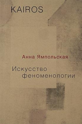 Ямпольская А. Искусство феноменологии