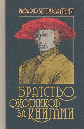 Жерусальми Рафаэль. Братство охотников за книгами.