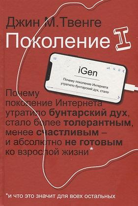 Твенге Д. Поколение I