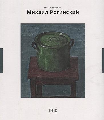 Юшкова О. Михаил Рогинский: нарисованная жизнь
