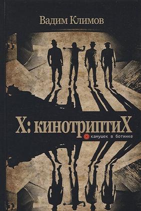 Климов В. X: кинотриптиХ