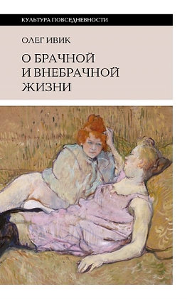 Ивик О. О брачной и внебрачной жизни