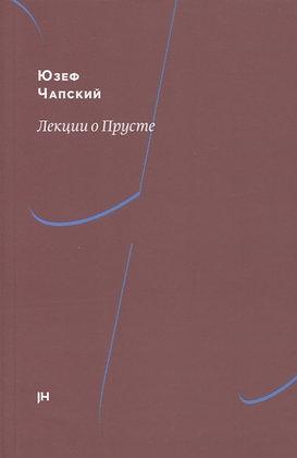Чапский Ю. Лекции о Прусте