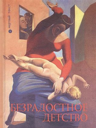 Климов В. Безрадостное детство. Сборник лапидарной прозы