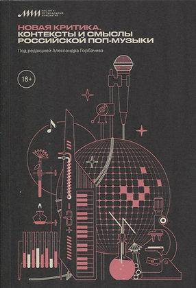 Новая критика. Контексты и смыслы российской поп-музыки под ред. А. Горбачева