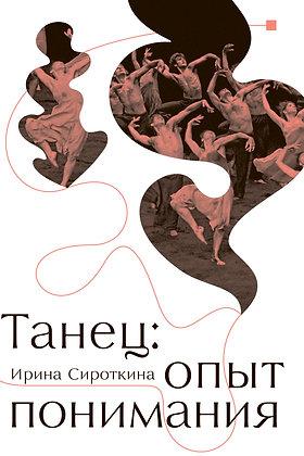 Сироткина И. Танец: опыт понимания