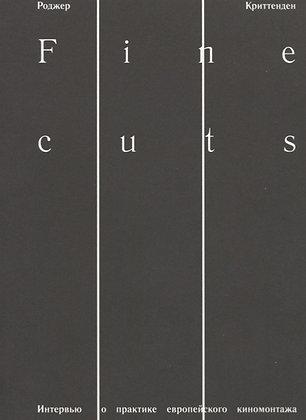 Криттенден Р. Fine cuts