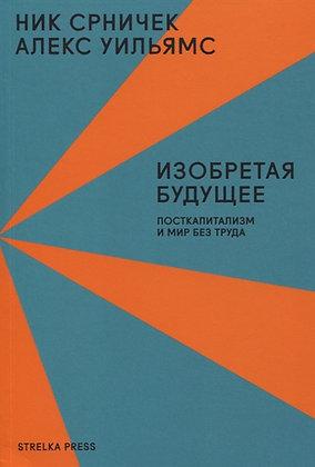 Срничек Н., Уильямс А. Изобретая будущее. Посткапитализм