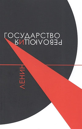 Ленин В. Государство и революция