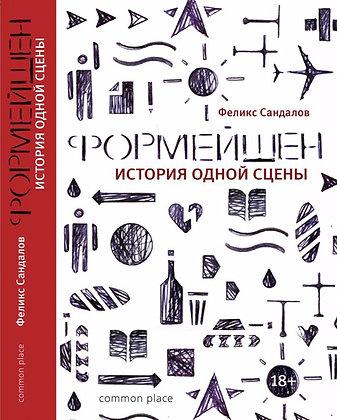 Сандалов Ф. Формейшн. История одной сцены (2 изд.)
