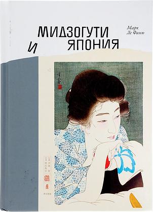 Марк Ле Фаню. Мидзогути и Япония