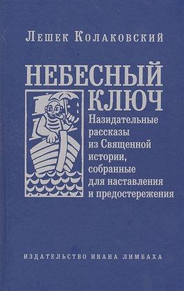 Колаковский Лешек. Небесный ключ