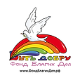 Лого Фонд добрых дел-01.png