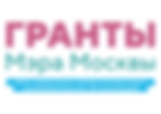 Лого гранты-01.png