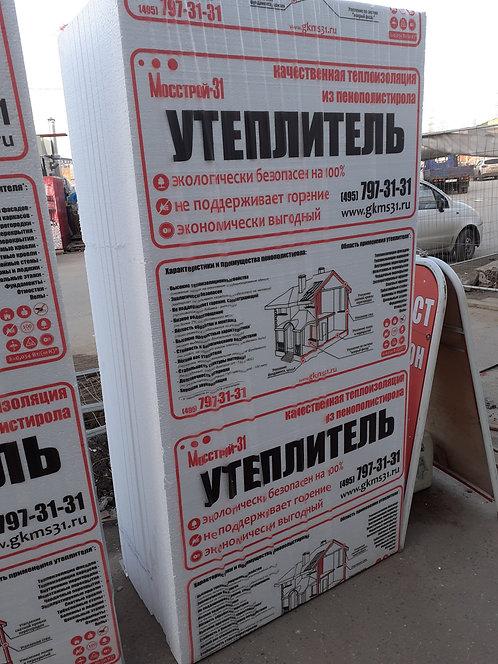 Пенопласт ПСБ-С 15У 50*1000*2000