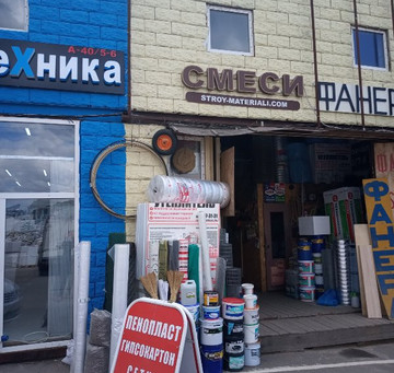 Купить пенопласт дёшево в городе Москва