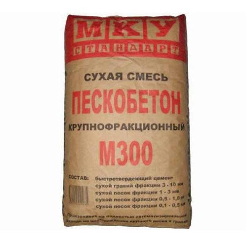 Пескобетон М-300 МКУ