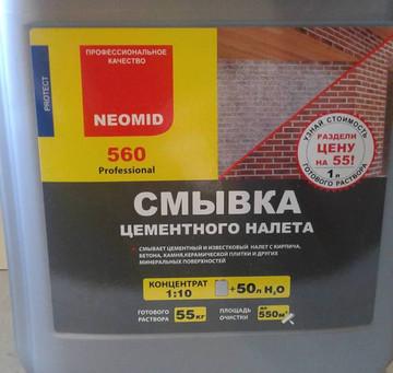 Купить смывку цементного налета NEOMID. Москва. 41-км МКАД Строительная ярмарка Славянский мир.
