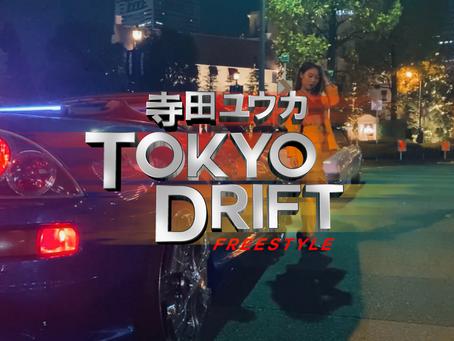 寺田ユウカ / TOKYO DRIFT FREESTYLE Music Videoを公開