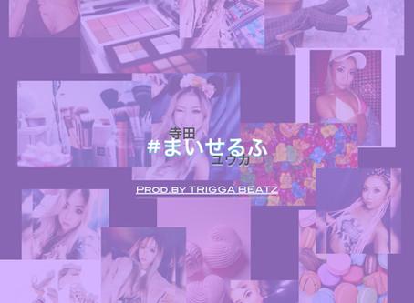 寺田ユウカNew Single第3弾リリース開始!!