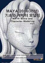 Maya2016(이상)기초와 캐릭터 모델링.JPG