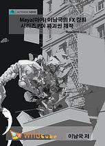 Maya(마야) 이남국의 FX 강좌 시리즈 PDI DVD 강좌.jpg
