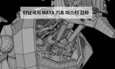 마아기초-마스터-비-실시간-온라인-강좌-460x276.jpg