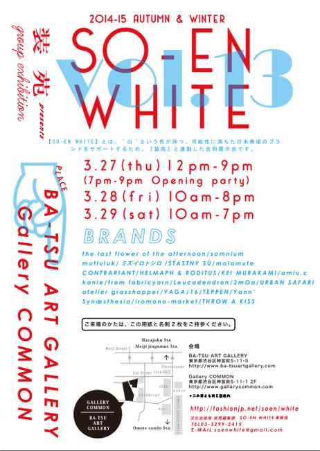 so-en white vol13