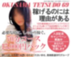 201908求人(ベース).jpg