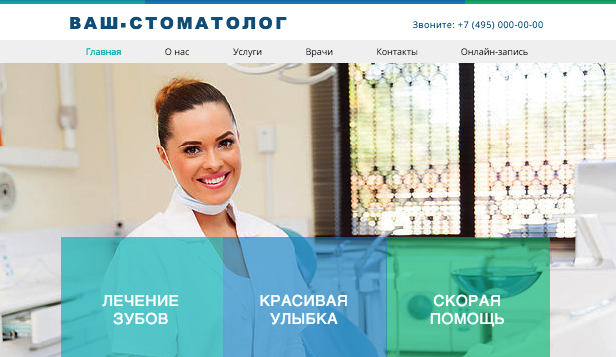 Медицина website templates – Стоматолог