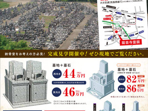 新区画  墓地+墓石セット¥44万円~【受付中】
