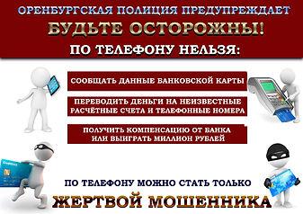 МОШЕННИК2.jpg