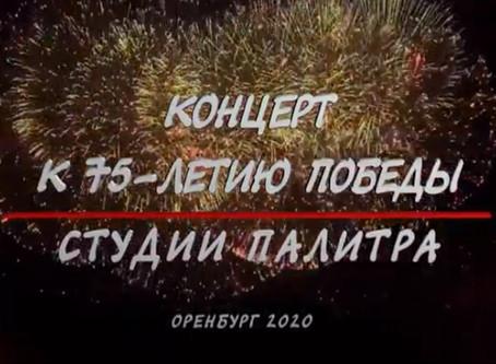 """Концерт вокально-хореографической студии """"Палитра"""" к 75-летию Победы 2020"""