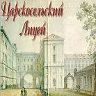 Царскосельский.png