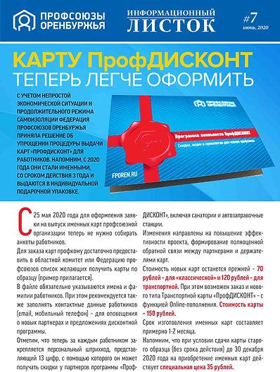 Информлисток о новой карте ПрофДИСКОНТ.j