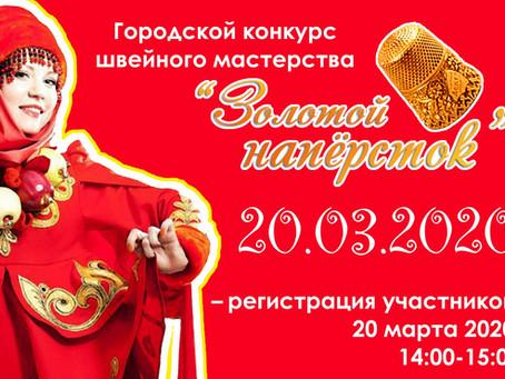 Золотой наперсток-2020