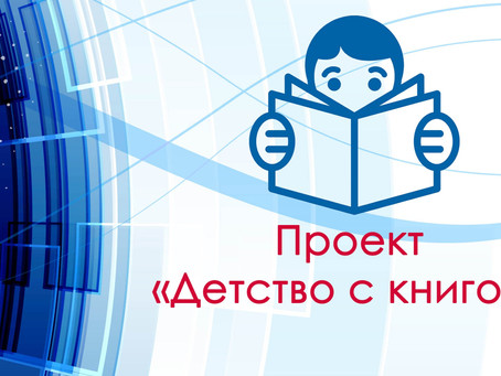 "В рамках реализации проекта ""Детство с книгой"""