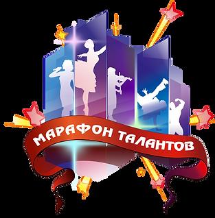 Логотип_Марафон-талантов_утвержденный.png
