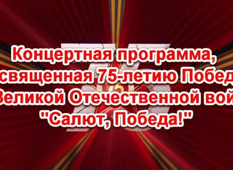 """Концертная программа творческих коллективов ДТДиМ """"Салют, Победа!"""""""