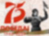 75 лет победы.jpg