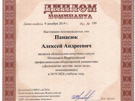 Десятилетие детства в России: люди дела – профессионалы Дворца
