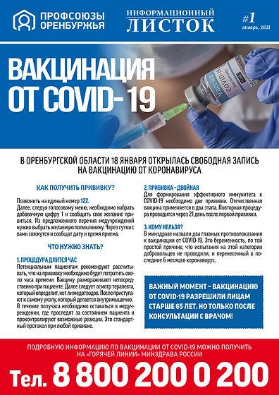 вакцинация COVID-19.jpg