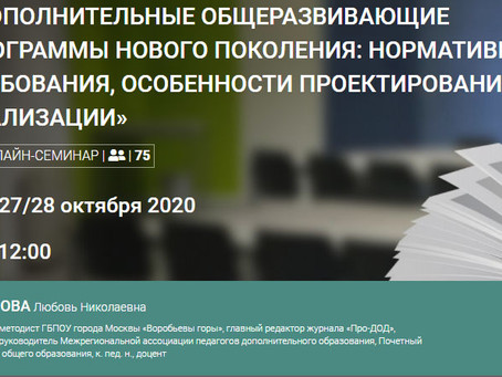 Приглашаем на Всероссийский онлайн-семинар